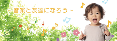 常定美奈子 Music Blog 〜Enjoy Music〜
