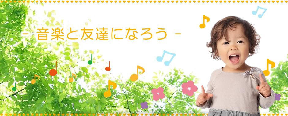 熊本市北区のピアノとリトミック教室です。最年少は0歳クラス!北区・中央区・東区・合志町などから通っていただいています。